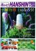 阪神電気鉄道株式会社情報紙 | 『ホッとHANSIN』表紙 | mojo 1 | photo © KENGO WATANABE.